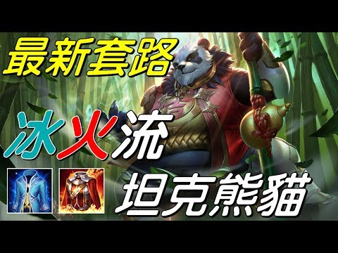 【傳說對決】最新套路!冰火流坦克熊貓!祖卡 Zuka【Lobo】Strike of Kings