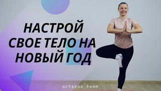 Йога/ Настрой свое тело на новый год