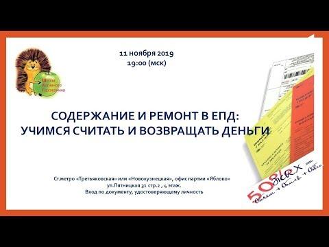 Содержание и ремонт в ЕПД: учимся считать и возвращать деньги