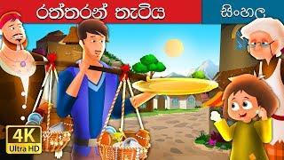 ගෝල්ඩන් ප්ලේට් | Sinhala Cartoon | Sinhala Fairy Tales