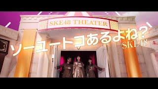 SKE48「ソーユートコあるよね?」2020.1.15 26thSG