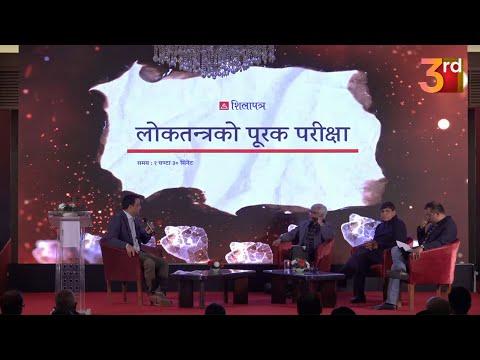 गगन र घनश्यामलाई खगेन्द्र संग्रौलाको दनक : Khagendra Sangraula || Gagan Thapa Ghanshyam Bhusal ||