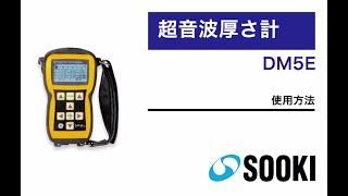超音波厚さ計 DM5E