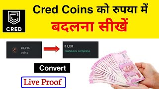 How to covert cred coins in rupees | cred coin को रुपया मे कैसे बदले | Credit card bill payment cred