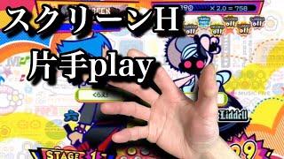 スクリーン (H46) / ポップンミュージック Peace