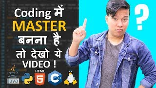 Become Master in Coding With These Tips & Improve Computer Programming Skills | Java, c, c++, python - Download this Video in MP3, M4A, WEBM, MP4, 3GP
