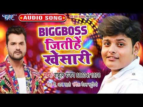 खेसारी लाल को #Bigg_Boss में जिताने के लिए यह गाना सुने और वोट दे | Rahul Ranjan | New Song 2019
