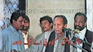 preview picture of video 'Zakir Aashiq Hussain B.A of Lahore | Chakwal (05/04/1997)'