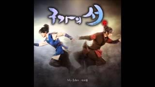 [ENG] Yisabel (이사벨) - My Eden (Gu Family Book OST)