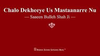 Chalo Dekheeye Us Mastaanarre Nu   Saaeen Bulleh Shah Ji   RSSB Shabad