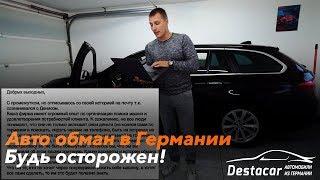 Обман при покупке авто в Германии /// Объявления - фейк!