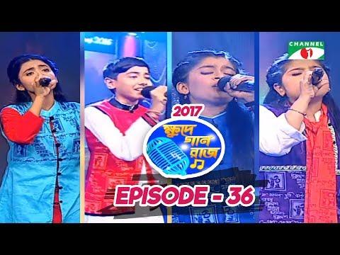 ক্ষুদে গানরাজ ২০১৭ | Khude Gaanraaj | Season 06 | Episode- 36 | Channel i TV