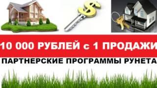 Обзор партнерок рунета с выплатой от 10 000 руб  с каждой продажи С чего начать новичку
