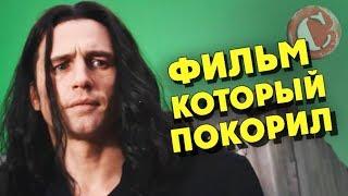 """""""Горе-творец"""" - Фильм, который меня покорил [Коротенько]"""