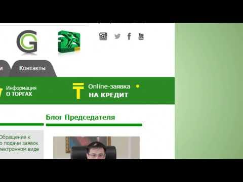 E-kazagro: онлайн-заявка на кредит