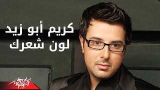 تحميل اغاني Loun Sharik - Kareem Abo Zaid لون شعرك - كريم ابو زيد MP3