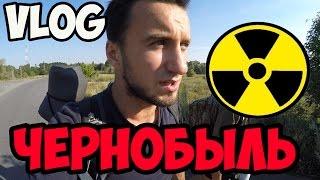 VLOG Выезд в Чернобыль нелегалом, проникновение в зону отчуждения | Сергей Трейсер