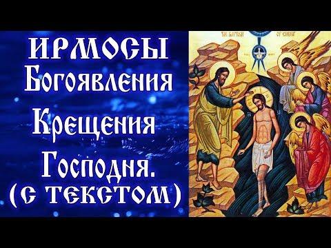 Ирмосы Богоявлению Крещению Господню (аудио молитва с текстом и иконами)