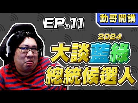 動哥來評論2024總統候選人!