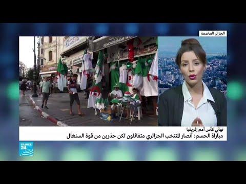 العرب اليوم - شاهد: أجواء احتفالية في الجزائر قبل انطلاق مباراة المنتخب أمام السنغال