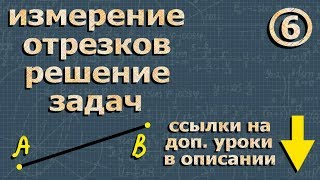 Геометрия ИЗМЕРЕНИЕ ОТРЕЗКОВ РЕШЕНИЕ ЗАДАЧ  7 класс