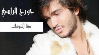 تحميل و مشاهدة ميتا أشوفك - جورج الراسي | Georges El Rassi - Meta Ashofak MP3
