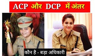 Difference between ACP and DCP    ACP vs DCP.. Best Information