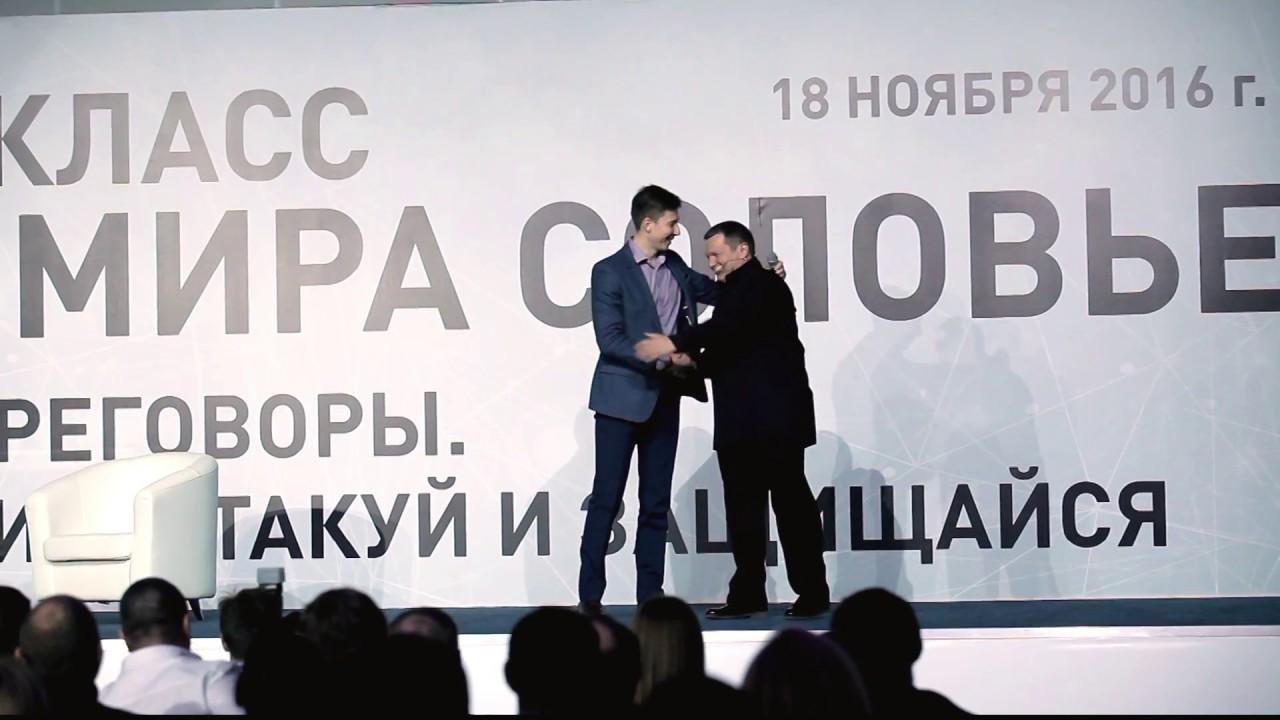 Мастер класс жесткие переговоры соловьев в ульяновске 2