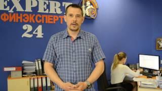 Отзыв франчайзи ФИНЭКСПЕРТЪ, Антон Румянцев, Новосибирск