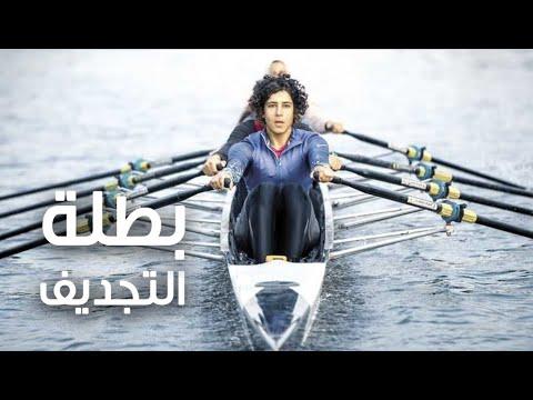 أسماء الزهيري بطلة مصرية تحلم بانتشار التجديف