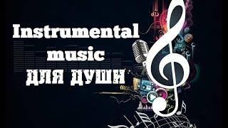 ₰ Инструментальная музыка для души