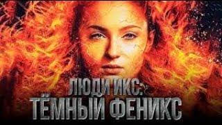 Люди Икс: Тёмный Феникс (2019) — Русский трейлер