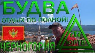 ЮРТВ 2018: Отдыхаю в Будве. Черногория. [№294]