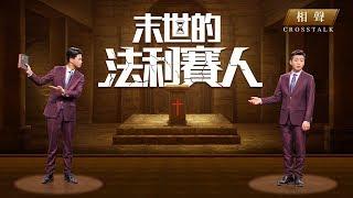 基督教會相聲《末世的法利賽人》是誰攔阻基督徒迎接主再來