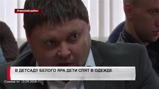 """Программа """"Главные новости"""" на 8 канале за 20.09.2018 - Часть 1"""