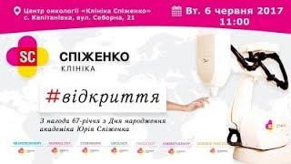 Відкриття центру онкології Клініки Спіженко з нагоди 67-річчя Юрія Прокоповича Спіженко