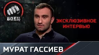 Мурат Гассиев в эксклюзивном интервью телеканалу «Матч!Боец»