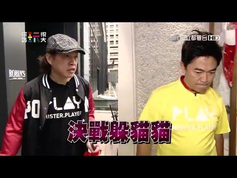 綜藝玩很大台南 2015