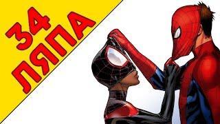 В мультфильме Человек паук через вселенные 34 Ляпа - Народный КиноЛяп