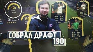 СОБРАЛ ФУТ-ДРАФТ 190 | FUT DRAFT 190