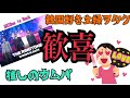 【SHINee is Back】韓国好き主婦ヲタ歓喜!推しのカムバ