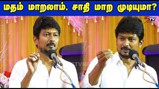 வர்ணாசிரம கொள்கைகளை திணிக்கும் முயற்சி தொடர்கிறது Udhayanidhi Stalin Speech | DMK | Periyar |STV
