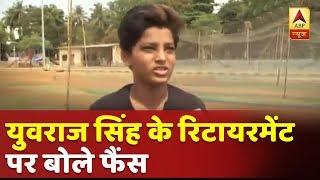 युवराज सिंह के इंटरनेशनल क्रिकेट से सन्यास लेने पर क्या बोले फैंस? देखिए | ABP News Hindi