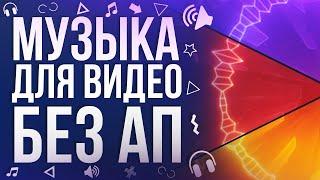 МУЗЫКА ДЛЯ ВИДЕО, БЕЗ АВТОРСКИХ ПРАВ | TOP YOUTUBE