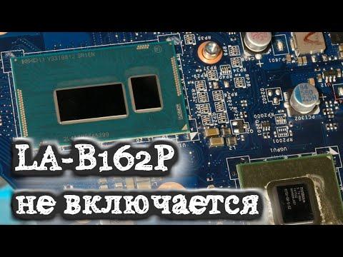 Ремонт ноутбука ACER Extensa EX2510G не включается LA-B162P