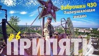 Заброшенный бассейн в Припяти / Самая высокая крыша в Припяти / ЗАБРОШКИ ЧЗО - ЧАСТЬ 6