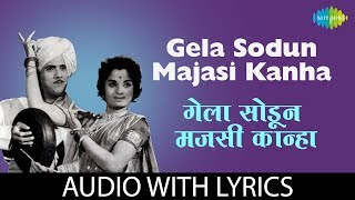 Gela sodun majasi kanha with lyrics | गेला सोडून