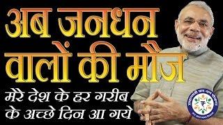 अब जनधन अकाउंट वालो की मज़ा ही मज़ा हैं । PM Modi's NEW Speech on corruption and black money | up