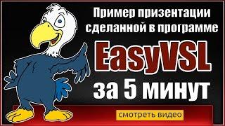 Пример создания призентации в программе EasyVSL за 15 минут