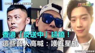 香港「反送中」延燒!這些藝人高喊:護五星旗|三立新聞網SETN.com